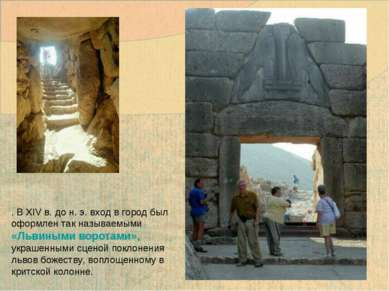 . В XIV в. до н. э. вход в город был оформлен так называемыми «Львиными ворот...