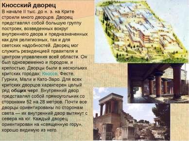 Кносский дворец В начале II тыс. до н. э. на Крите строили много дворцов. Дво...