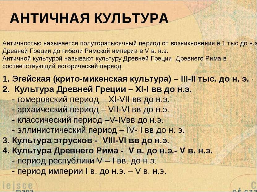 АНТИЧНАЯ КУЛЬТУРА Античностью называется полуторатысячный период от возникнов...