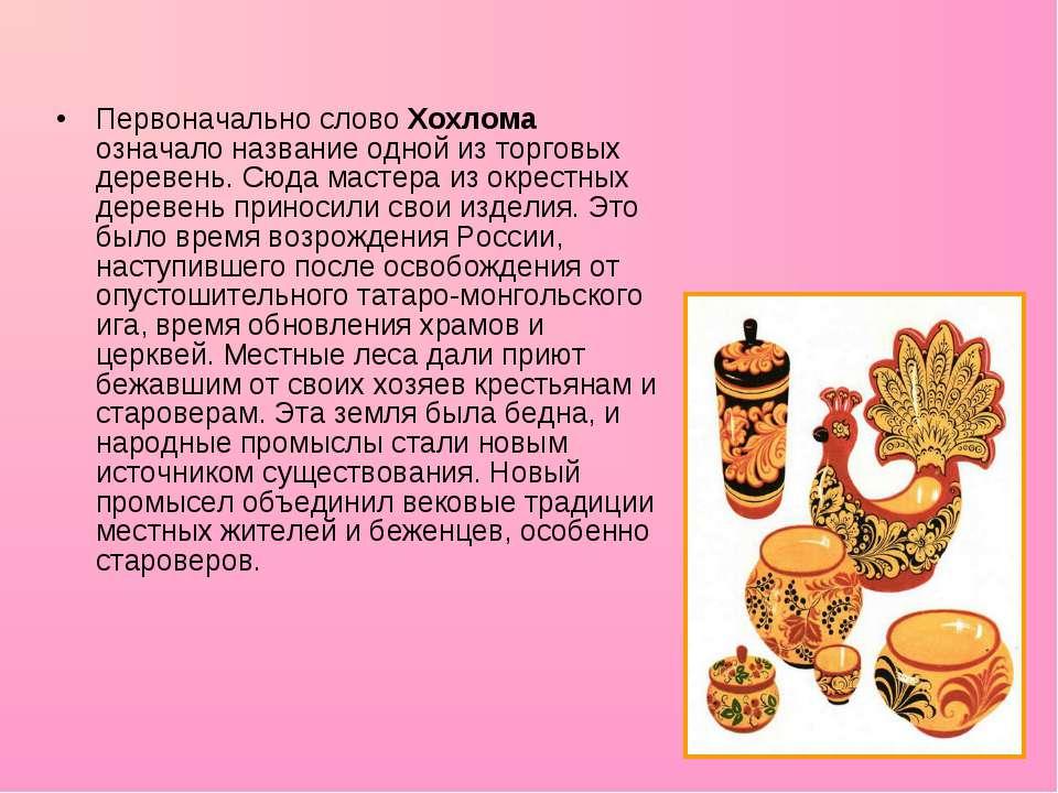 доклад по истокам о золотом кольце
