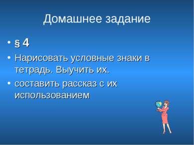 Домашнее задание § 4 Нарисовать условные знаки в тетрадь. Выучить их. состави...