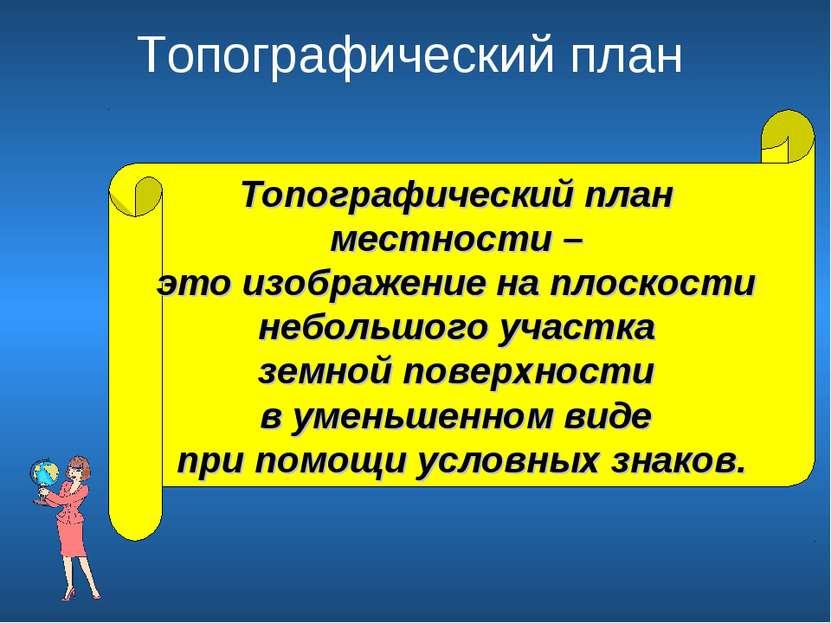 Топографический план Топографический план местности – это изображение на плос...