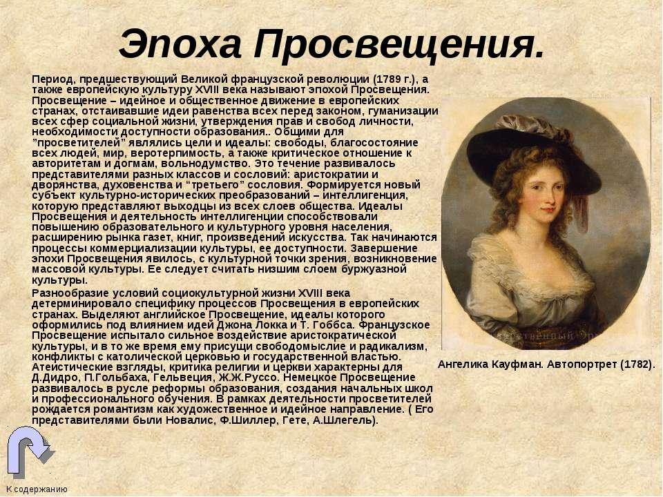 К содержанию Эпоха Просвещения. Период, предшествующий Великой французской ре...