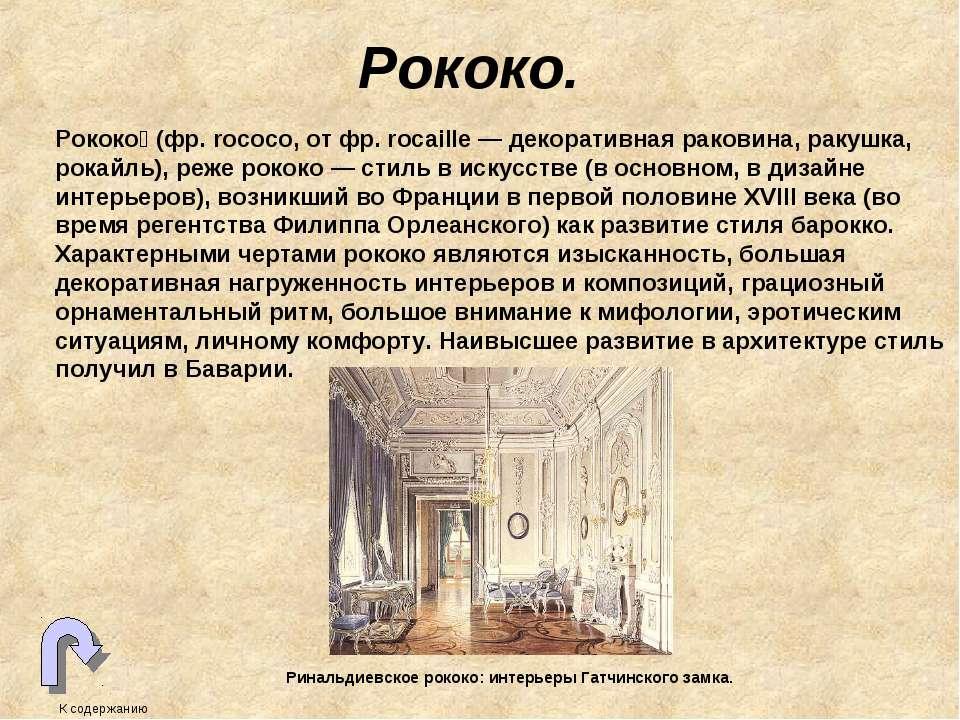 Рококо. К содержанию Рококо (фр. rococo, от фр. rocaille — декоративная раков...