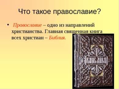 Что такое православие? Православие – одно из направлений христианства. Главна...