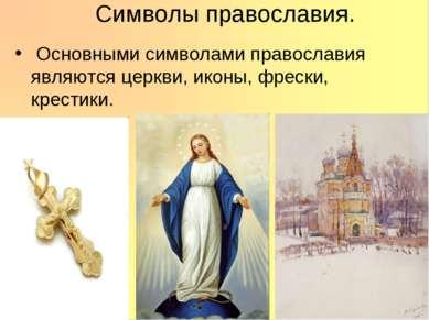 Символы православия. Основными символами православия являются церкви, иконы, ...