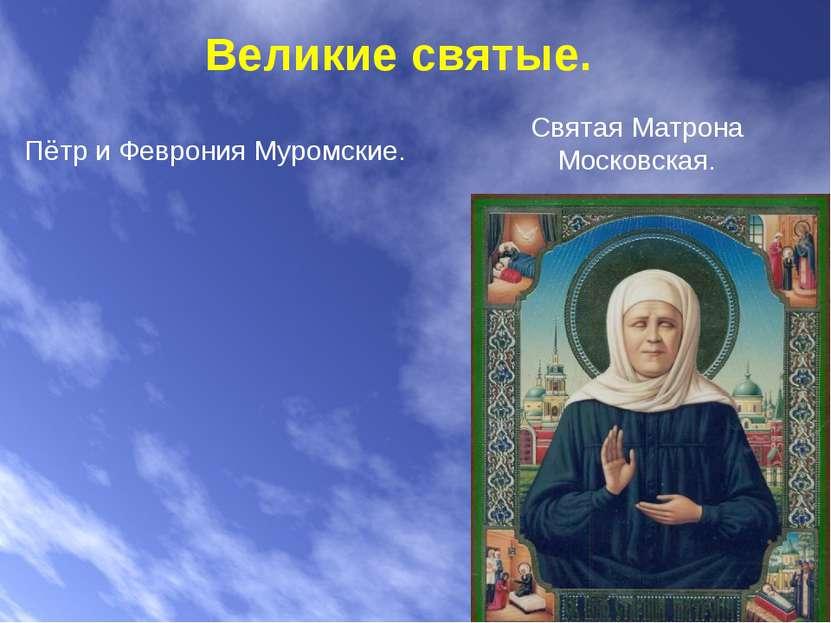 Пётр и Феврония Муромские. Святая Матрона Московская. Великие святые.