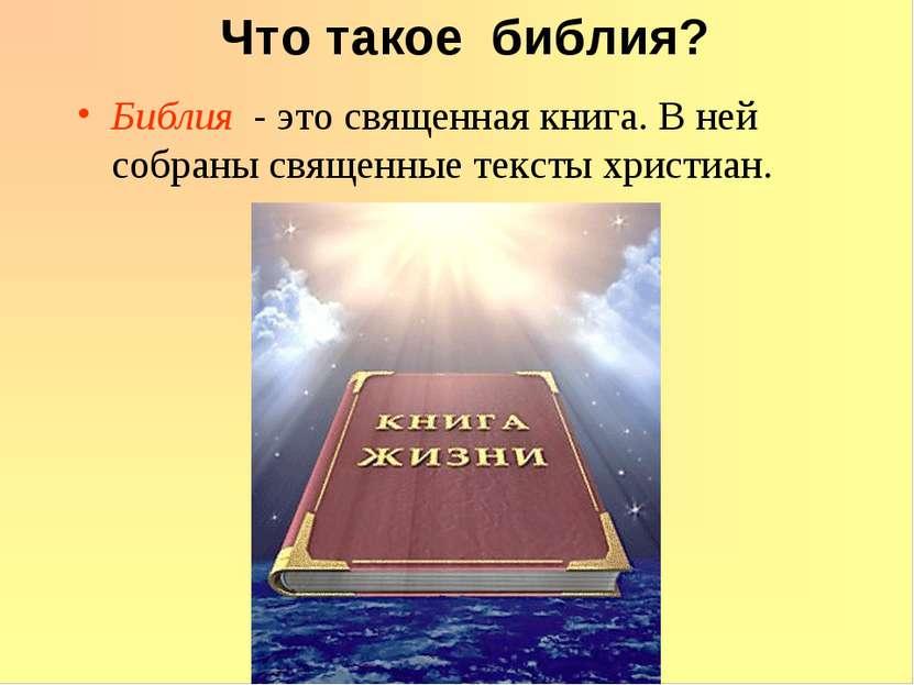 Что такое библия? Библия - это священная книга. В ней собраны священные текст...
