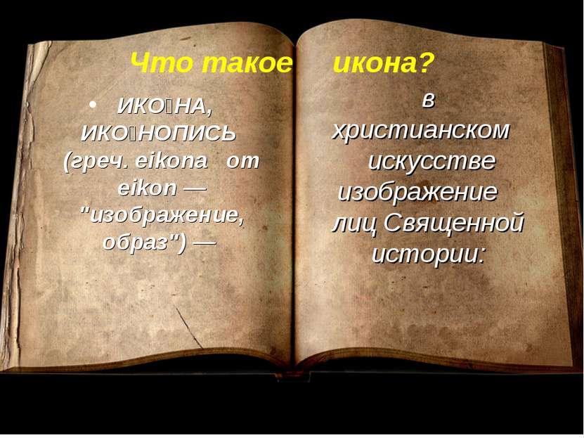 """Что такое икона? ИКО НА, ИКО НОПИСЬ (греч. eikona от eikon — """"изображение, об..."""