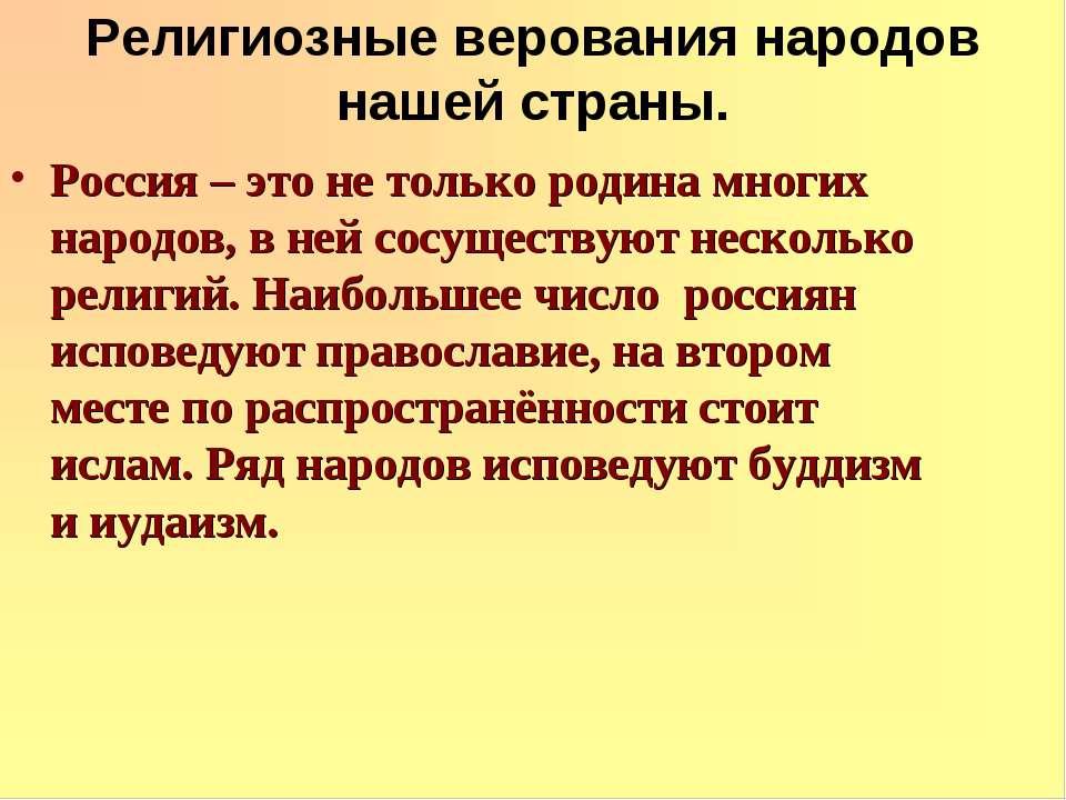 Религиозные верования народов нашей страны. Россия – это не только родина мно...