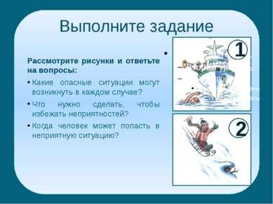 Выполните задание Рассмотрите рисунки и ответьте на вопросы: Какие опасные си...