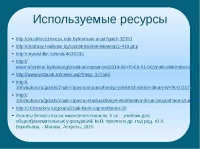 Используемые ресурсы http://shzditovo.bereza.edu.by/ru/main.aspx?guid=32351 h...