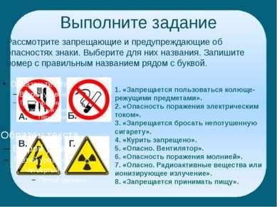 Выполните задание  Рассмотрите запрещающие и предупреждающие об опасностях з...