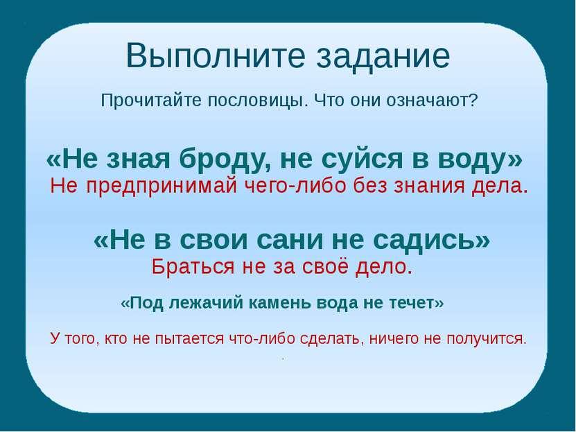 Выполните задание Прочитайте пословицы. Что они означают? «Не зная броду,...