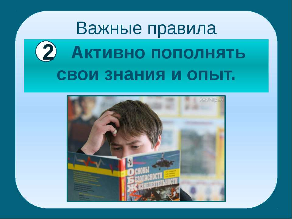 Важные правила Активно пополнять свои знания и опыт. 2