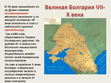 . В VII веке пришедшие из-за Дуная славяне ассимилировали местное население и...