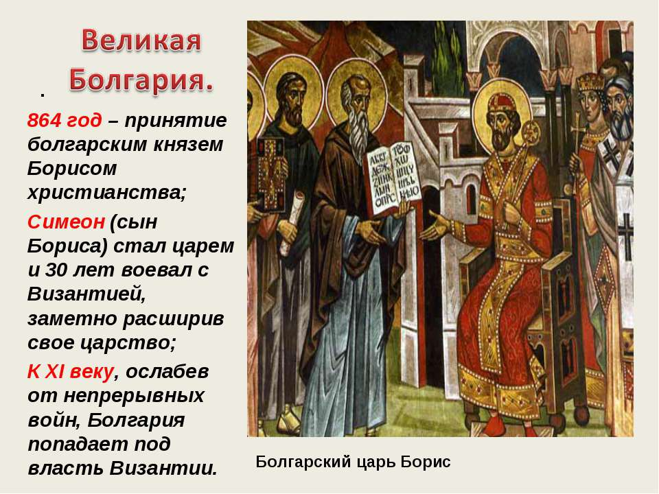 . 864 год – принятие болгарским князем Борисом христианства; Симеон (сын Бори...