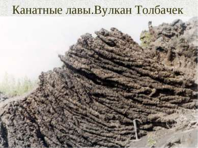 Канатные лавы.Вулкан Толбачек.