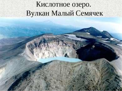 Кислотное озеро. Вулкан Малый Семячек