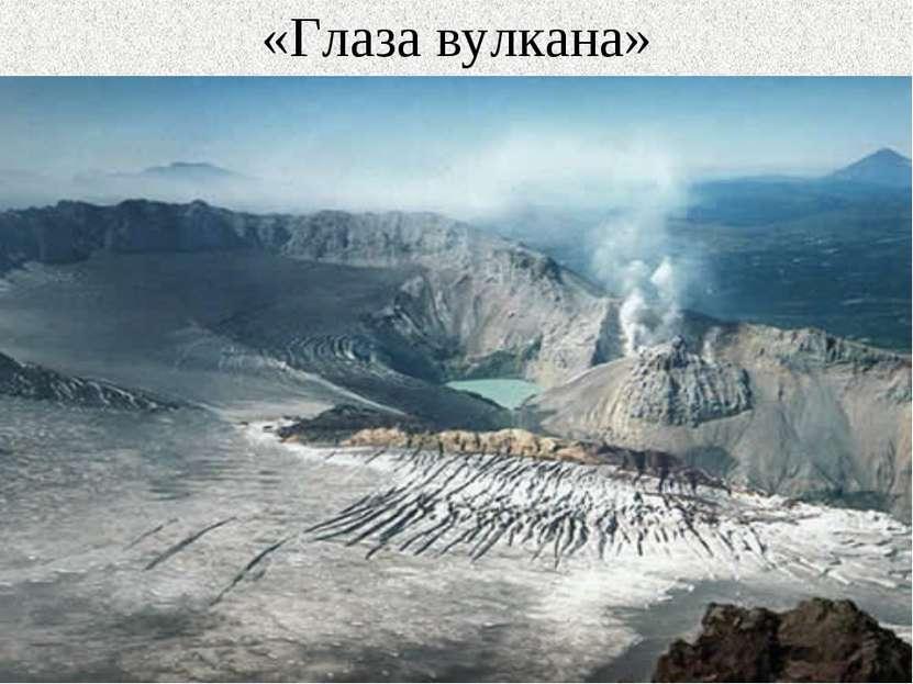 «Глаза вулкана»