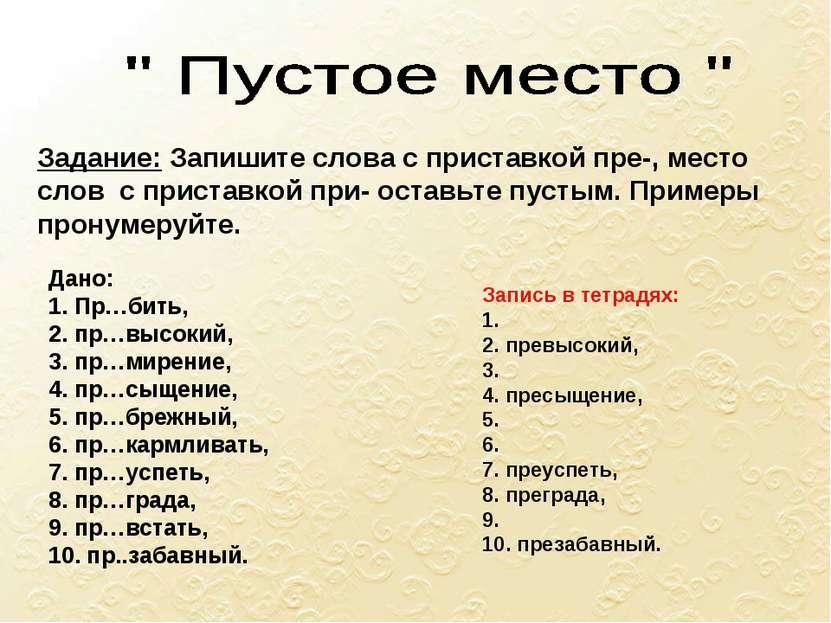 Задание: Запишите слова с приставкой пре-, место слов с приставкой при- остав...