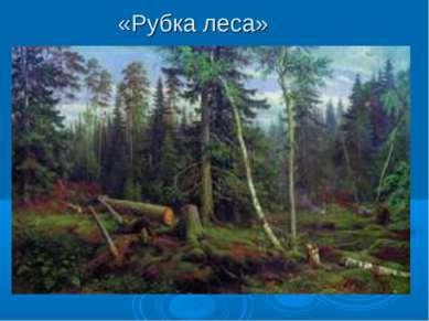 «Рубка леса»