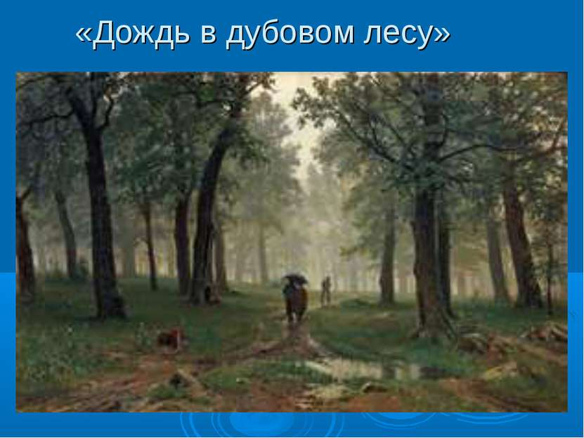 «Дождь в дубовом лесу»