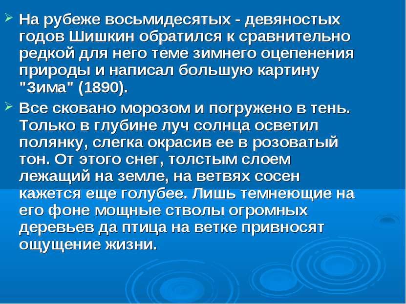 На рубеже восьмидесятых - девяностых годов Шишкин обратился к сравнительно ре...