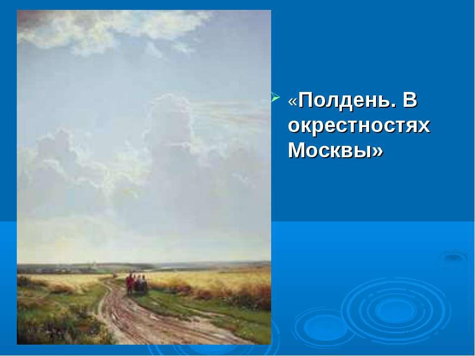 «Полдень. В окрестностях Москвы»