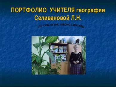 ПОРТФОЛИО УЧИТЕЛЯ географии Селивановой Л.Н. МЕСТО ДЛ МЕСТО ДЛ