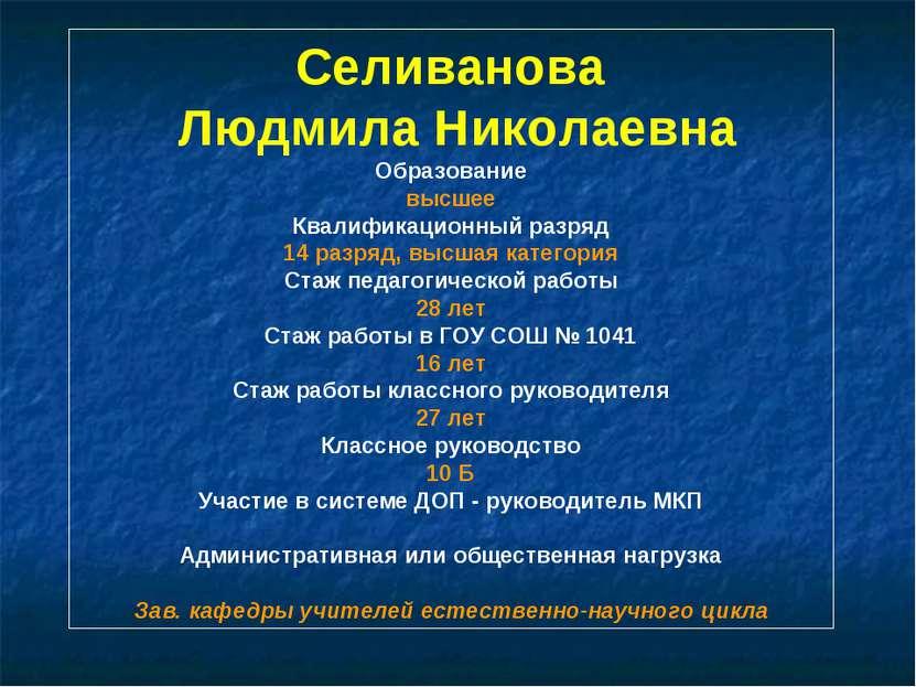 Селиванова Людмила Николаевна Образование высшее Квалификационный разряд 14 р...