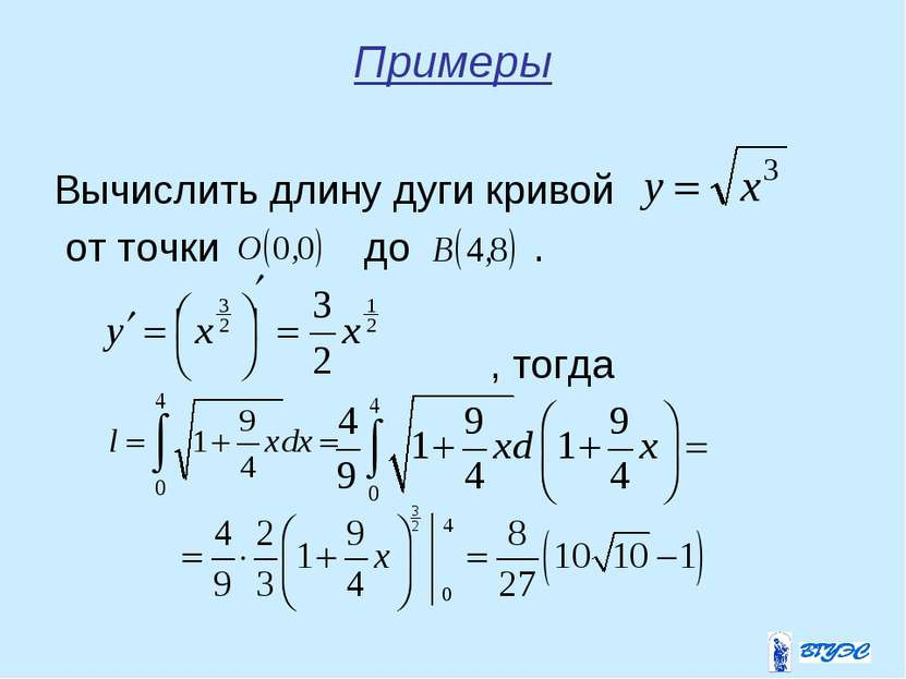 Примеры Вычислить длину дуги кривой от точки до . , тогда