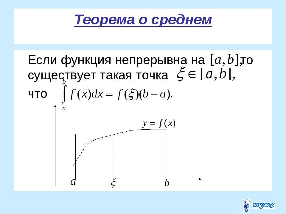 Теорема о среднем Если функция непрерывна на то существует такая точка что