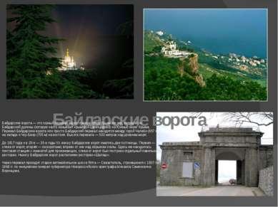 Байдарские ворота Байдарские ворота — это горный перевал через главную гряду ...
