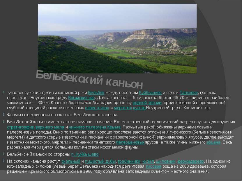 Бельбекский каньон участок сужения долины крымской рекиБельбекмежду посёлк...