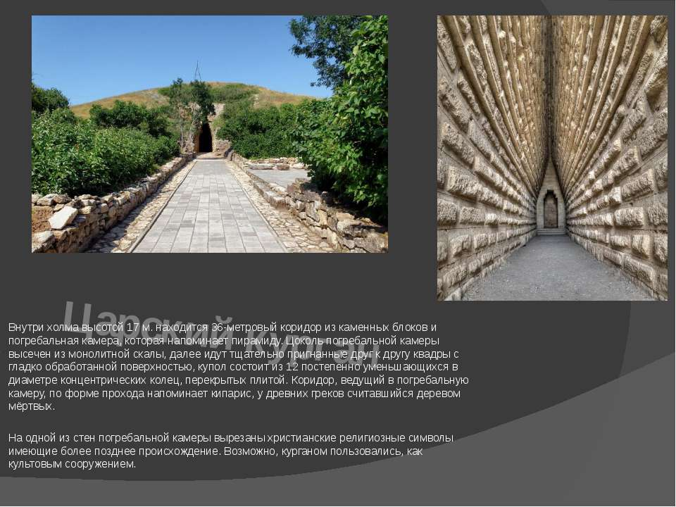 Царский курган Внутри холма высотой 17м. находится 36-метровый коридор из ка...
