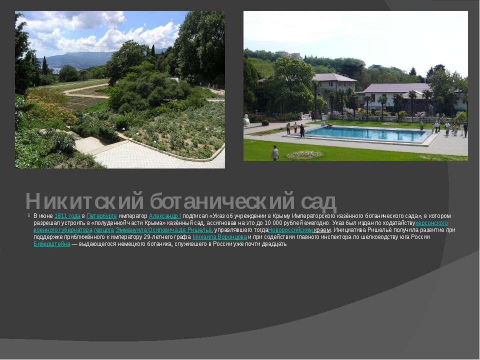 Никитский ботанический сад В июне1811 годавПетербургеимператорАлександр ...