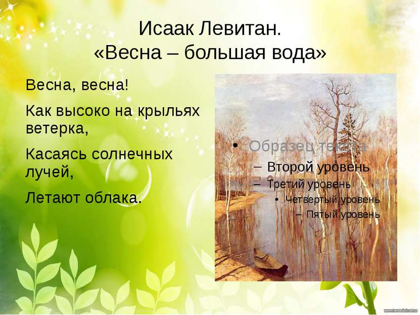 Исаак Левитан. «Весна – большая вода» Весна, весна! Как высоко на крыльях вет...