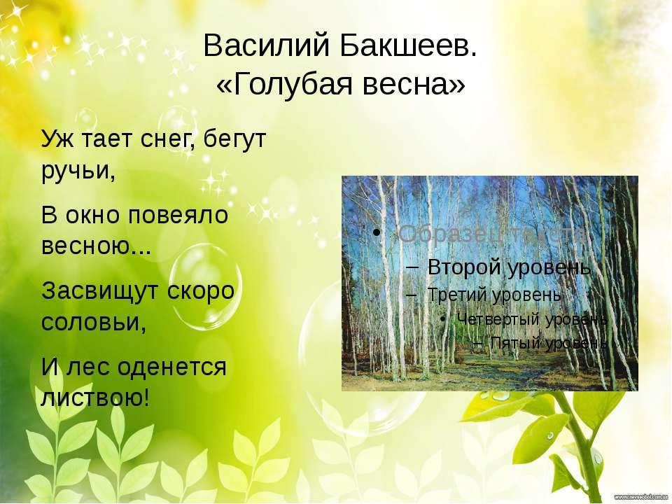 Василий Бакшеев. «Голубая весна» Уж тает снег, бегут ручьи, В окно повеяло ве...