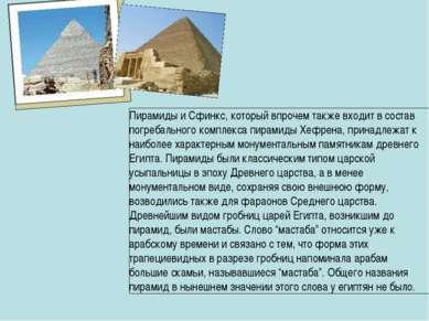 Пирамиды и Сфинкс, который впрочем также входит в состав погребального компле...