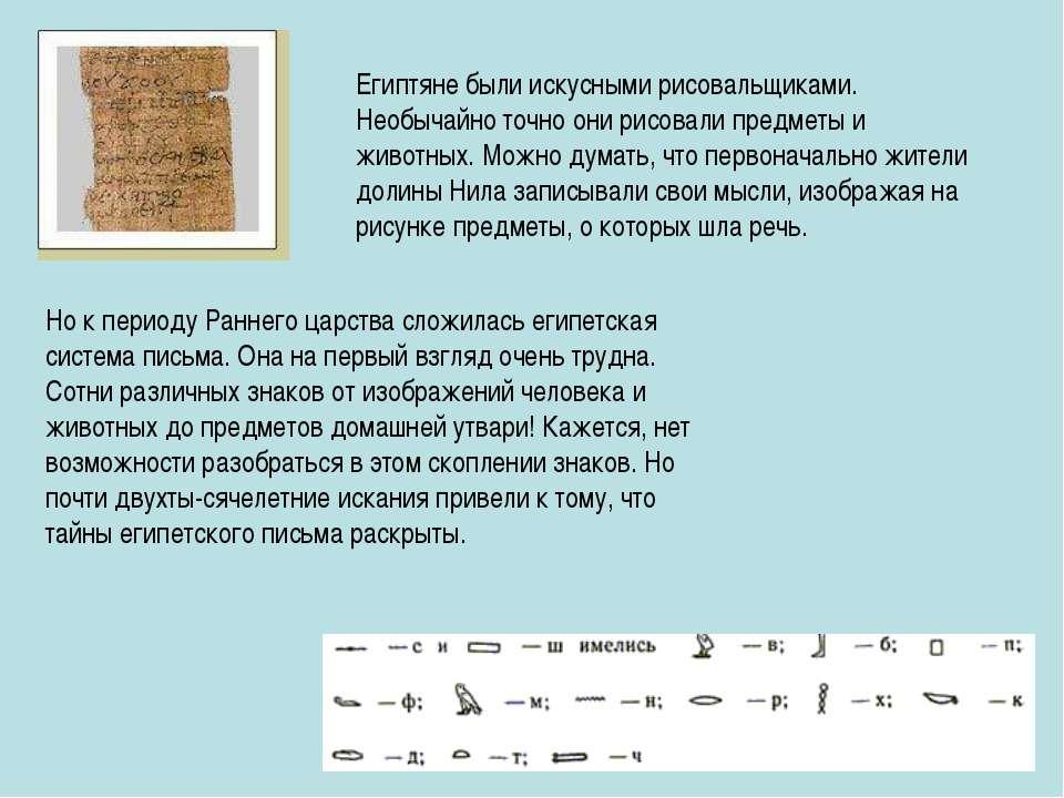 Египтяне были искусными рисовальщиками. Необычайно точно они рисовали предмет...