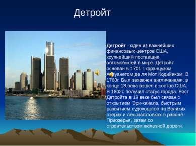 Детройт - один из важнейших финансовых центров США, крупнейший поставщик авто...