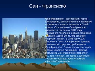 Сан-Франсиско - красивейший город Калифорнии, располагается на Западном побер...