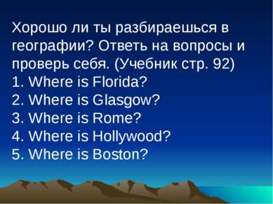 Хорошо ли ты разбираешься в географии? Ответь на вопросы и проверь себя. (Уче...