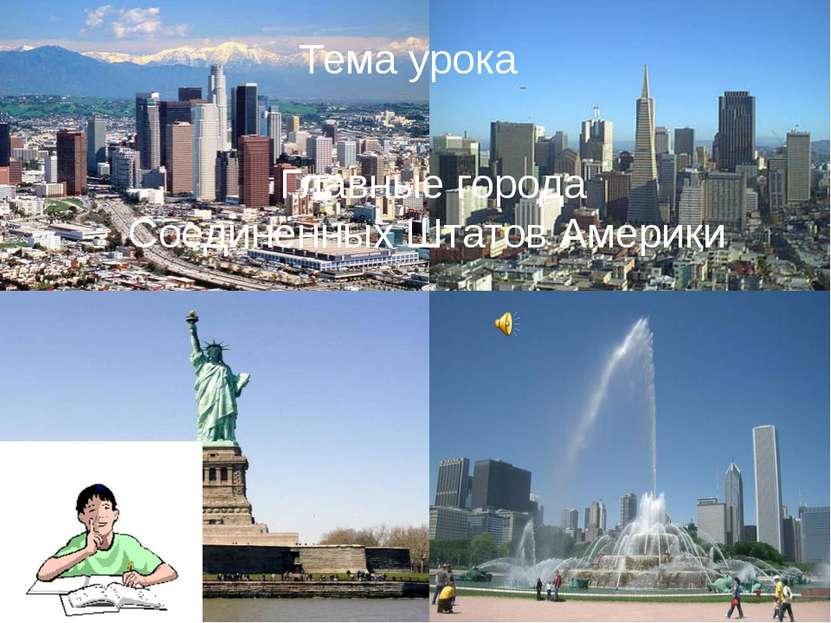 Тема урока Главные города Соединённых Штатов Америки Prezentacii.com