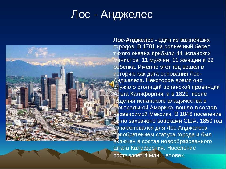 Лос-Анджелес - один из важнейших городов. В 1781 на солнечный берег тихого ок...