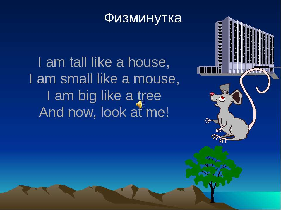 Физминутка I am tall like a house, I am small like a mouse, I am big like a t...