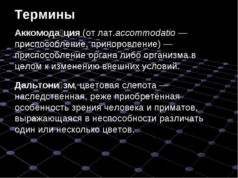 Аккомода ция(отлат.accommodatio— приспособление, приноровление)— приспосо...
