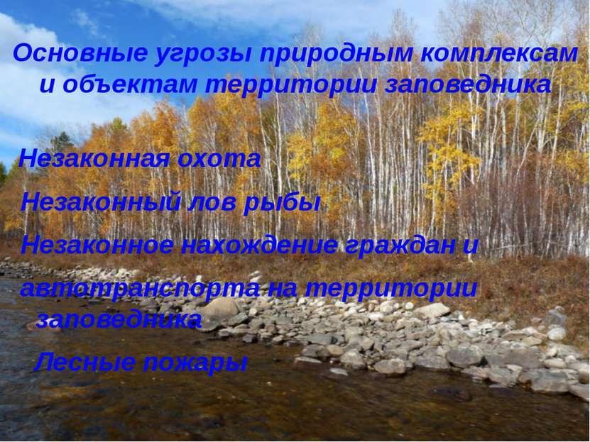 Основные угрозы природным комплексам и объектам территории заповедника Незако...