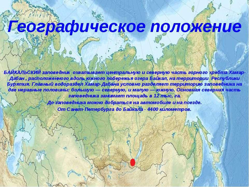 Географическое положение БАЙКАЛЬСКИЙ заповедник охватывает центральную и сев...